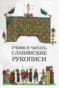 Учимся читать славянские рукописи